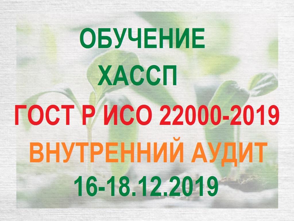 Семинар/вебинар 16-18.12.2019ХАССП. ГОСТ Р ИСО 22000-2019Внутренний аудитор