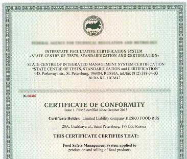 Поздравляем с успешной сертификацией СМБПП