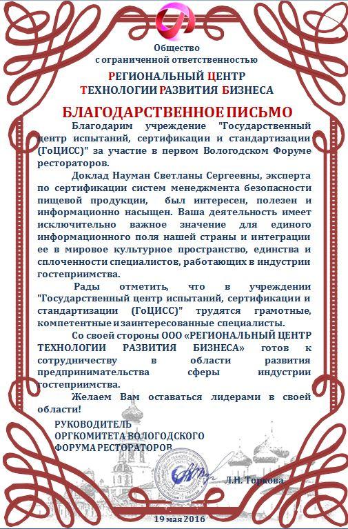 В Вологде прошел первый Вологодский Форум рестораторов