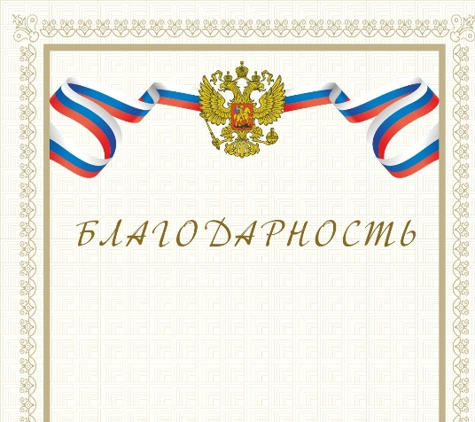 Объявлена благодарность органу по сертификации